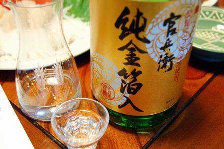 Rượu sake vẩy vàng Hakushika 1800ml ruouplaza